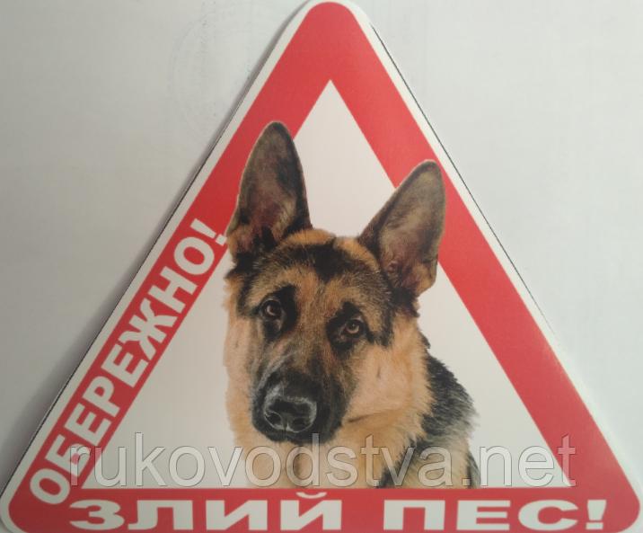 """Наклейка """"Осторожно! Злая собака!"""""""