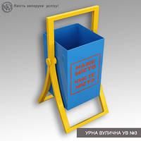 Урна для сміття вулична