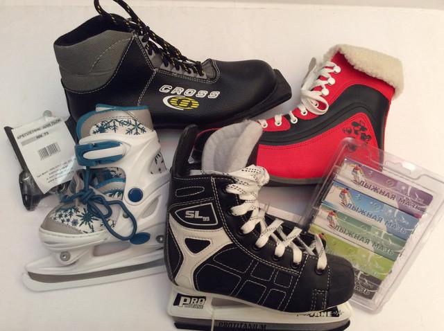 Все для зимних видов спорта и отдыха