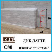 Пластиковый плинтус в стиле hi-tech прямоуголный с кабель-каналами, высотой 80 мм длиной 2,2 м Дуб латте