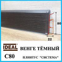 Чёрный пластиковый плинтус высотой 80 мм длина 2,2 м Венге тёмный