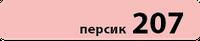 Пигмент Персик