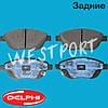 Тормозные колодки Delphi Задние Передние Дисковые LP2475