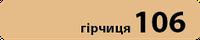Пигмент Горчица