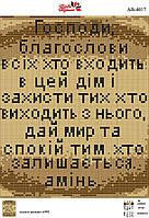 Алмазная вышивка АВ 4017 Молитва входящего в дом (укр) (полная зашивка), фото 1