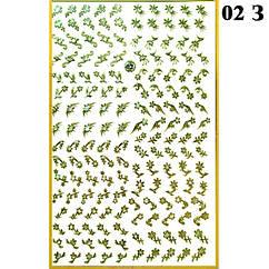 Наклейки для Ногтей 3D Hologram (Махаон) Самоклеющиеся Литые, Большая Пластина, Angevi №02 Золото