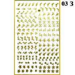 Наклейки для Ногтей 3D Hologram (Махаон) Самоклеющиеся Литые, Большая Пластина, Angevi №03 Золото
