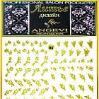 Наклейки для Ногтей 3D Hologram (Махаон) Самоклеющиеся Литые, Большая Пластина, Angevi №06 Золото, фото 3