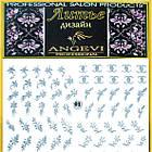 Наклейки для Ногтей 3D Hologram (Махаон) Самоклеющиеся Литые, Большая Пластина, Angevi №01 Серебро, фото 3