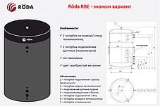 Буферная емкость «Roda» RBE-350, фото 2