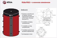 Буферная емкость «Roda» RBLS-500 (с нижним змеевиком), фото 2