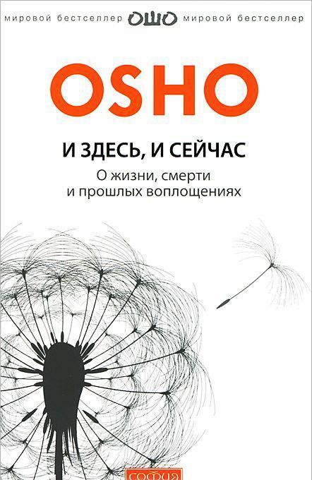 """OSHO """"И здесь, и сейчас. О бессмертии души и смысле жизни"""""""