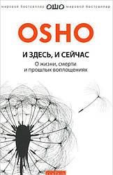 """OSHO """"І тут, і зараз. Про безсмертя душі і сенс життя"""""""
