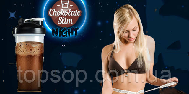 chocolate slim купить украина