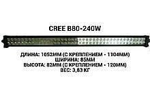 Светодиодная балка (фара) CREE В80-240W