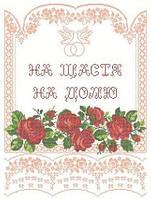 ЗВР-6. Заготівля весільного рушника для вишивки бісером