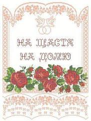 ЗВР-6. Заготовка весільного рушника для вишивки бісером