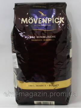 Кофе Movenpick der himmlische 0.5 кг зерно