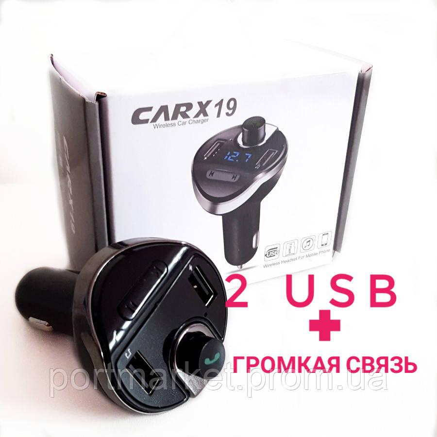 FM модулятор Трансмиттер Car X19 Premium 2USB Bluetooth ФМ