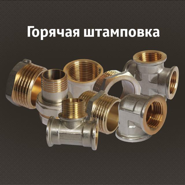Фитинг латунный лс-59, ШТАМПОВКА