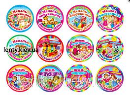 Набор медалей. Випускник дитячого садка Укр