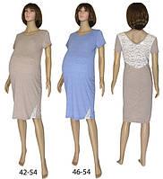 NEW! Нарядные платья для будущих мам серии 18030 Viv'en Ажур с кружевом ТМ УКРТРИКОТАЖ!