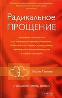 """Книга """"Радикальне пробачення"""" Колин Типпинг, фото 2"""