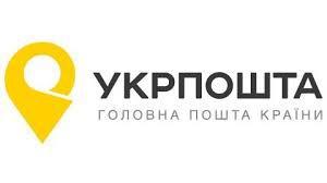 Международная доставка Укрпочта до 1 кг