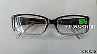 Очки с диоптриями от +4,5 до +6,0 Изюм СТЕКЛО