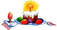 Поздравляем со светлым православным праздником Воскресения Христова