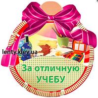 """Набор Медали детские из картона """"За отличную учебу"""" русс (20шт.)"""