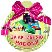 """Набор Медали детские из картона """"За активную работу"""" русс"""