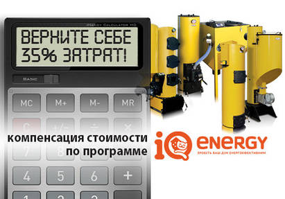 ВЕРНИТЕ СЕБЕ 35% ЗАТРАТ - IQ ENERGY