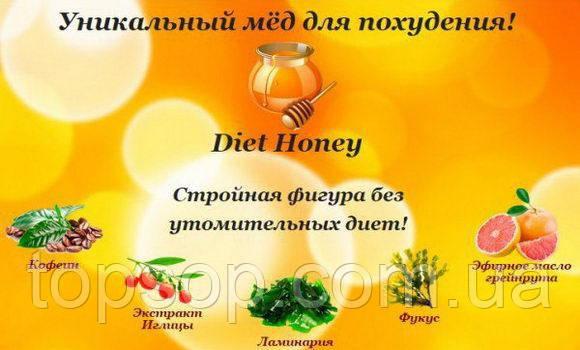 Мазь-мед для похудения (Диет Хани)