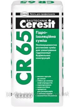Гідроізоляція фундаментів, резервуарів, басейнів Ceresit CR 65 Тернопіль