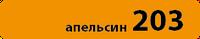 Пигмент Апельсин