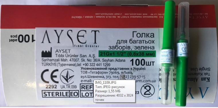 Игла для забора крови 21G (0,8 х 38 мм, зелёный цвет)