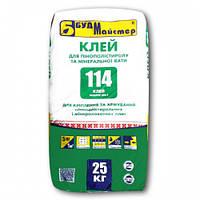 Будмайстер КЛЕЙ-114 для армирования пенопласта и мин.ваты 1,45кг / м2 (толщ.1мм), 25кг