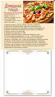 "Блокнот отрывной на магните - №02 ""Домашняя пицца"""