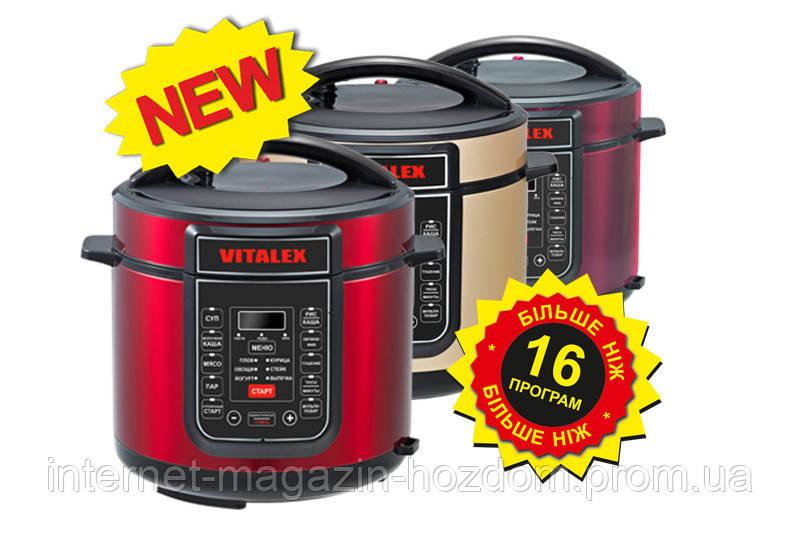 Мультиварка - скороварка VITALEX VL-5202