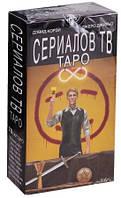 Таро Сериалов ТВ / TV Series Tarot