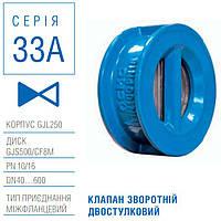 Клапан обратный  Ду40 Ру16 межфланцевый двустворчатый