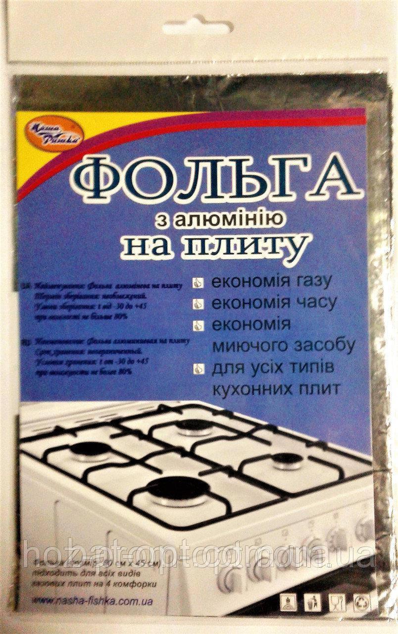Фольга защитная для газовой плиты