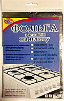 Фольга на газовую плиту 250шт/уп