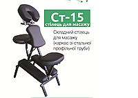 Стул для массажа шейной и воротниковой зоны СТ-15