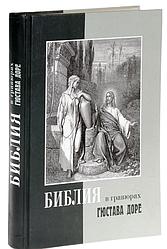 Библия ( 3187 ) в гравюрах Доре. Российское Библейское Общество