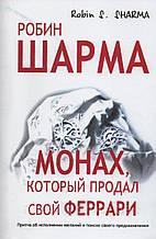 Р.Шарма. Монах, который продал свой Феррари