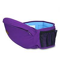 Хипсит современная переноска для ребенка фиолетовый