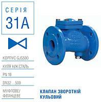 Клапан обратный Ду 50 Ру 16 шаровой фланцевый серия 31А