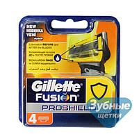 Сменные кассеты (лезвия) Gillette Fusion Proshield 4 шт.
